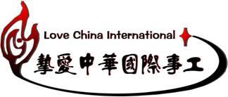 Love China International